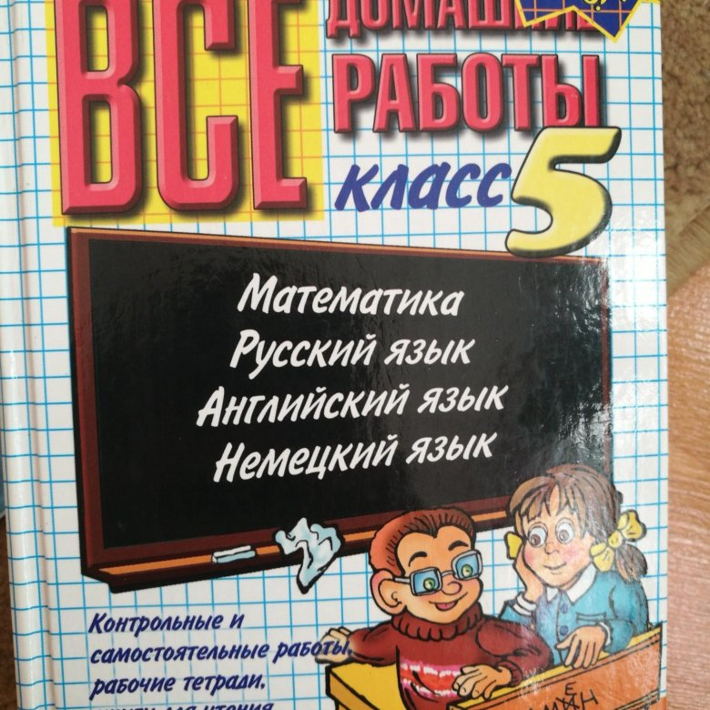 Решебник по всем предметам за 5 класса