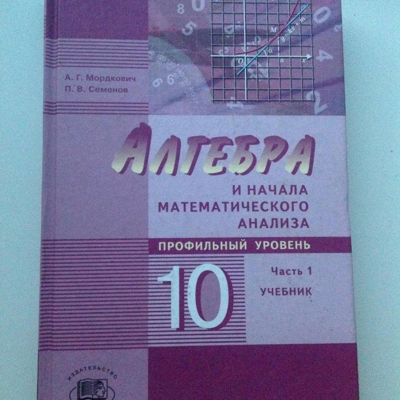 Алгебра 10 класс мордкович семенов задачник онлайн