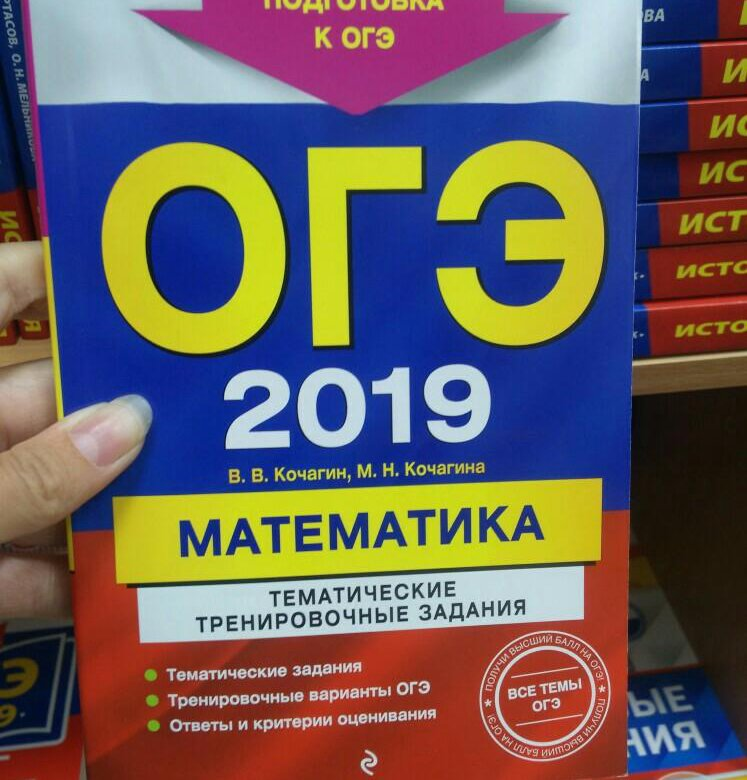 Огэ По Алгебре 2019 Решебник