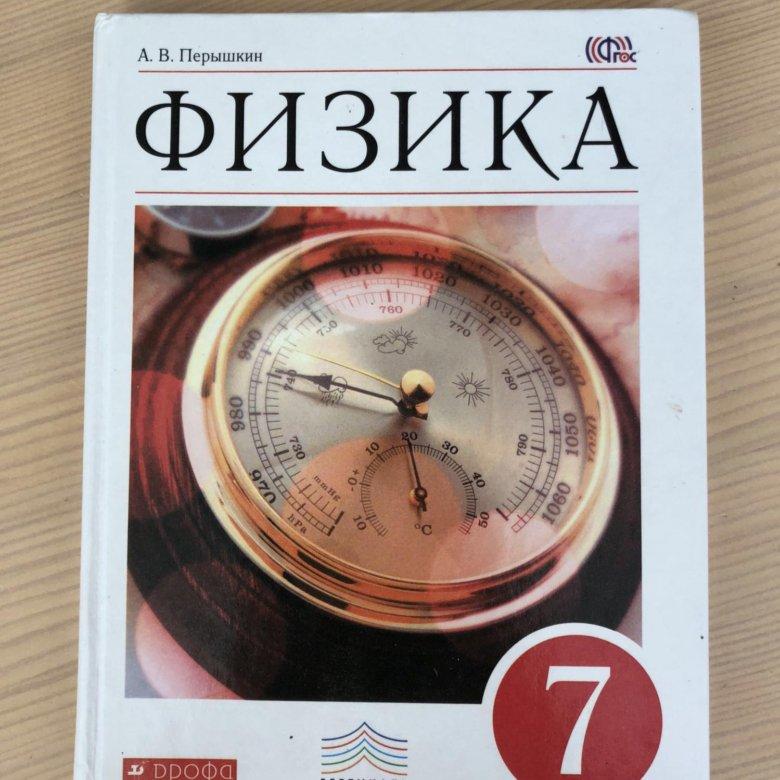 Перышкин физики 2018 гдз 7 учебник класс