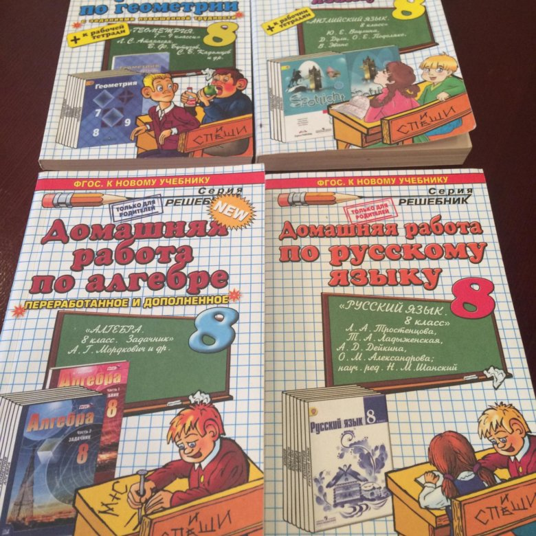 Книгу с решебником 8 класс
