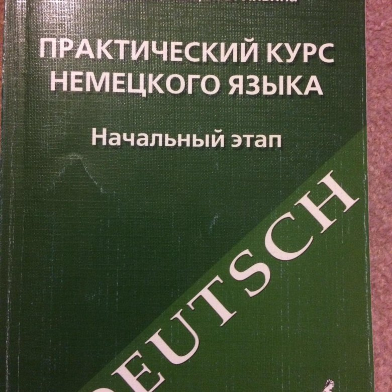 Языка курс этап решебник начальный немецкого практический завьялова
