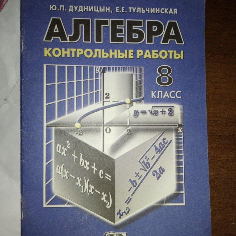 Тольятти куплю контрольную работу по рефераты биологии скачать