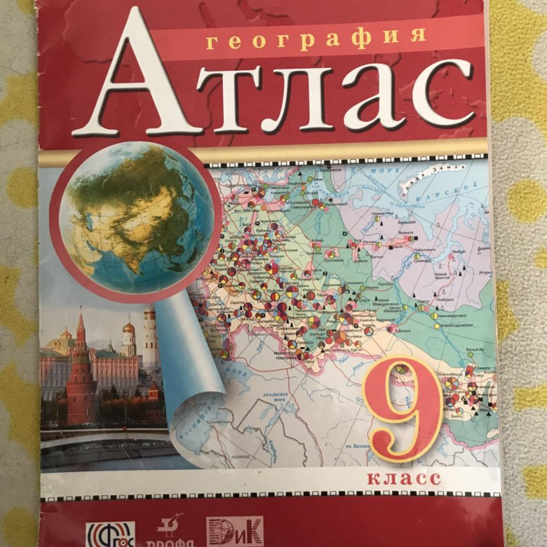 решебник атласа по географии 9 класс