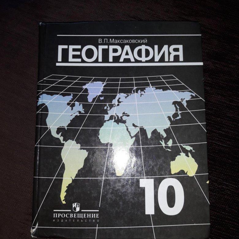 география 10 класс в.п.максаковский блок добывания знаний и умений ст.85гдз