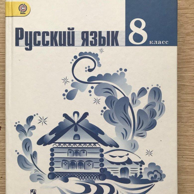Гдз По Русскому Языку 5 Класс Издательство