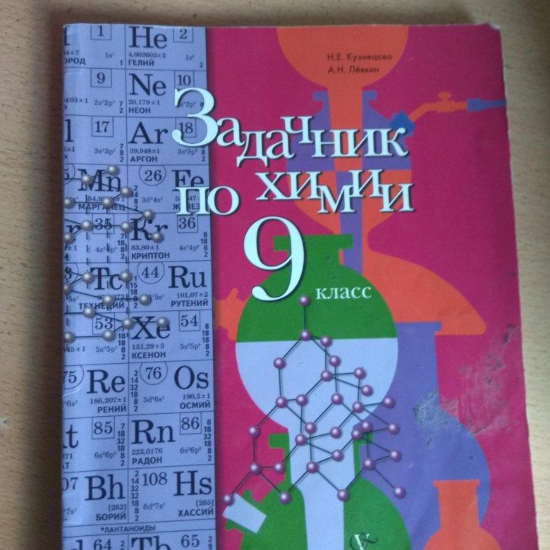 читать 8 задачник кузнецова класс