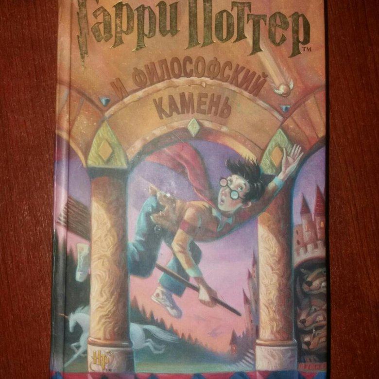 Гарри поттер и философский камень книга росмэн картинки