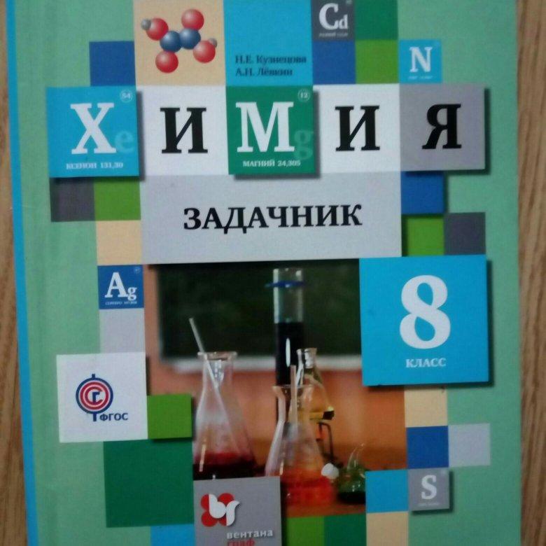 кузнецовой скачать задачник по химии