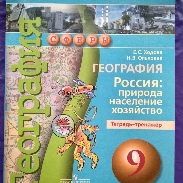 Тетрадь Тренажёр География 9 Класс Ходова,ольховая, Гдз
