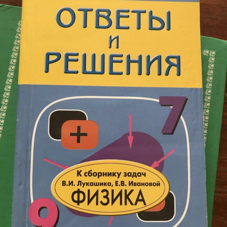 Решебник сборник лукашика