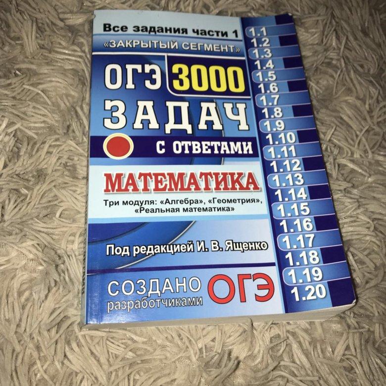 2018 3000 ященко задач гдз огэ