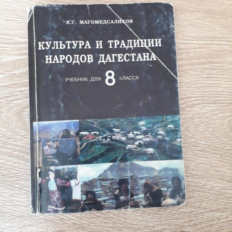 Ктнд 7-8 класс – купить в махачкале, цена 150 руб. , продано 25.