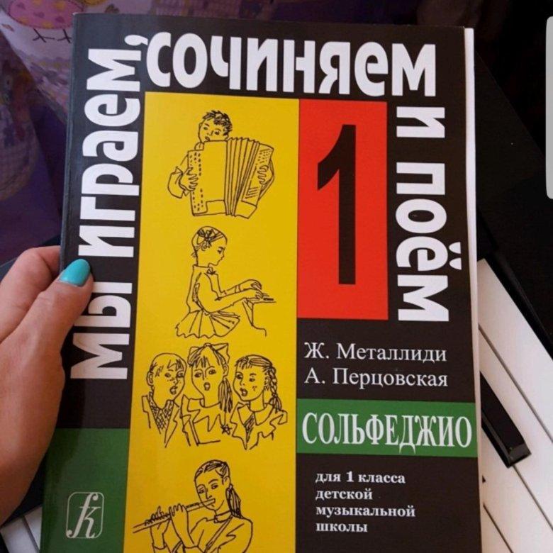 МЕТАЛЛИДИ СОЛЬФЕДЖИО 4 КЛАСС СКАЧАТЬ БЕСПЛАТНО