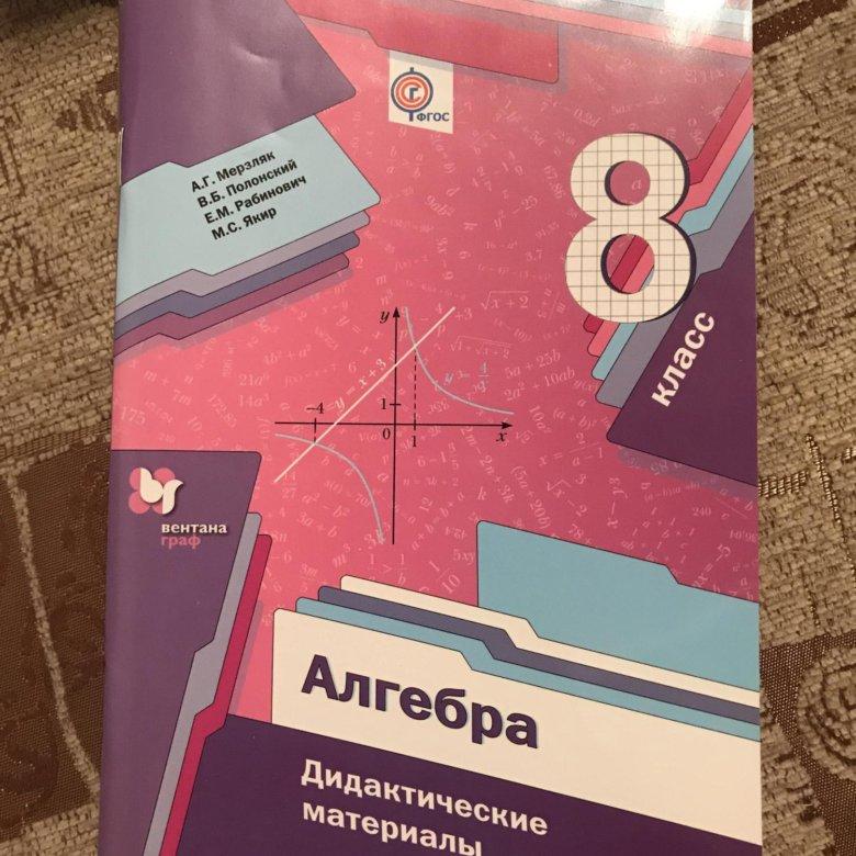 ДИДАКТИКА 7 КЛАСС АЛГЕБРА МЕРЗЛЯК СКАЧАТЬ БЕСПЛАТНО