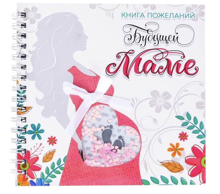 Поздравление будущей маме в картинках