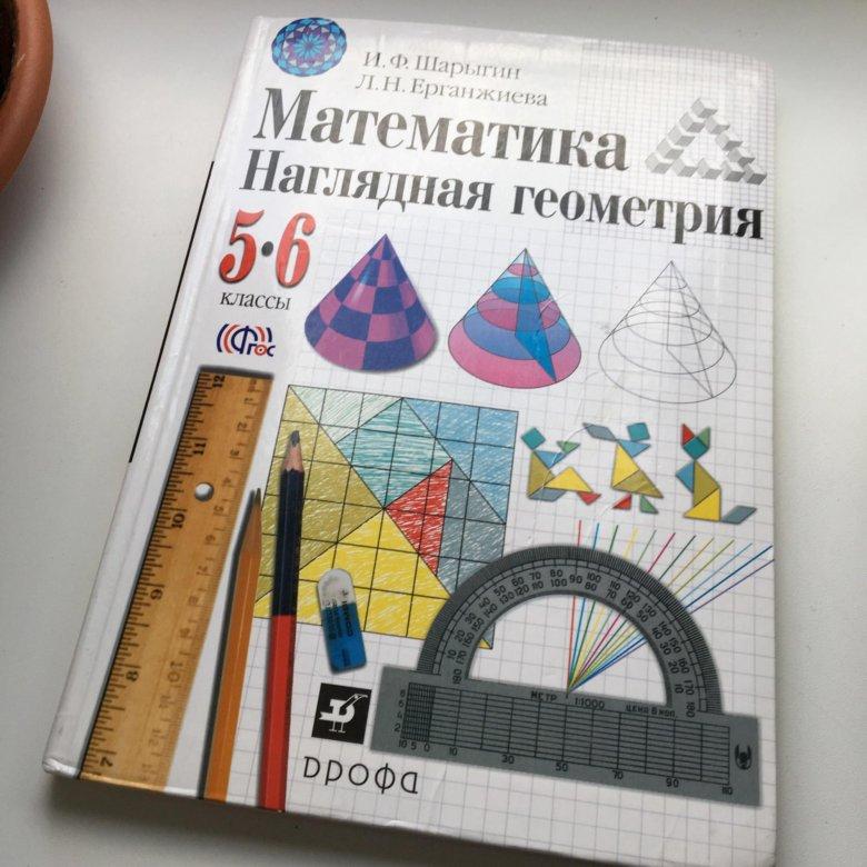 панчищина 5-6 геометрии гдз наглядной по класс