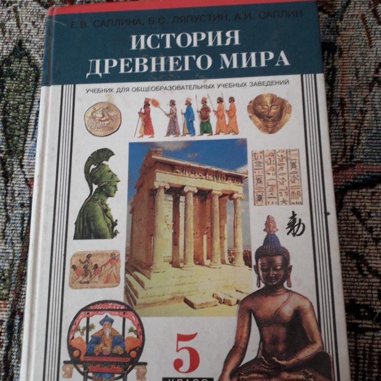 Учебник история древнего мира картинки
