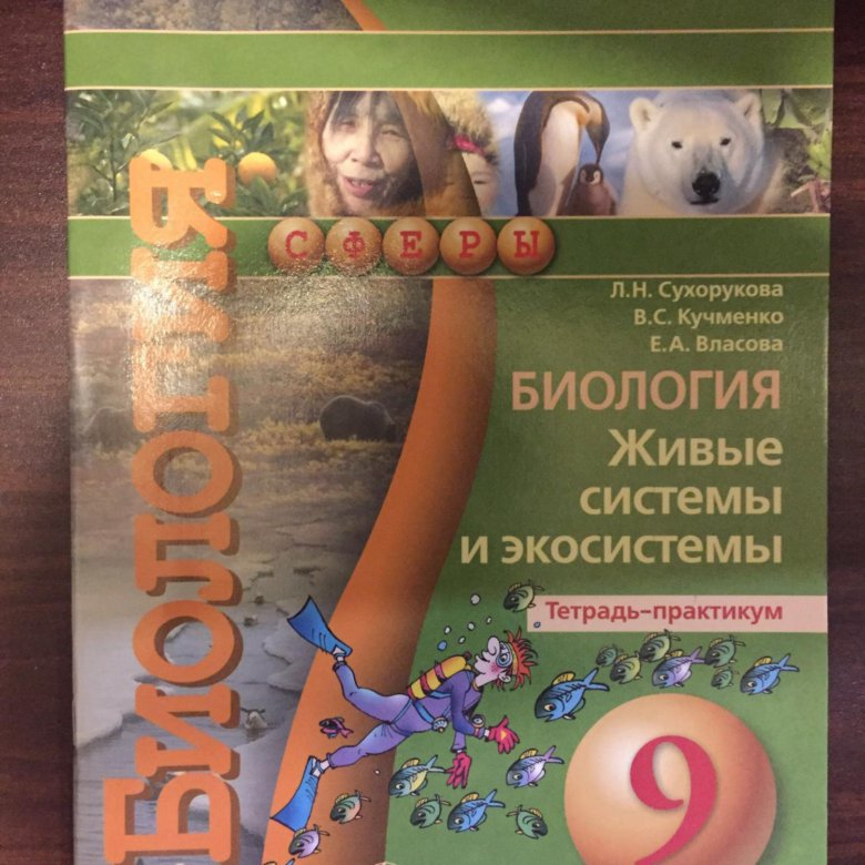 Гдз биология 7 тетрадь практикум