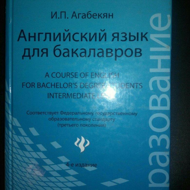 Образование английский гдз профессиональное язык 2003 среднее агабекян