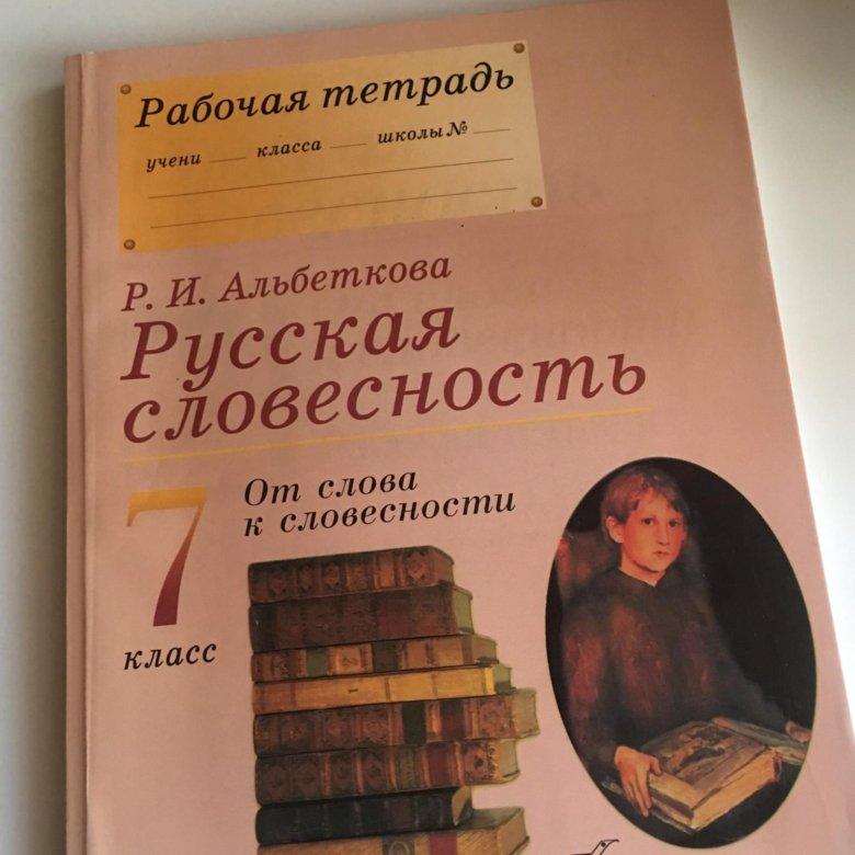 6 класс р.и гдз словесность альбеткова русская