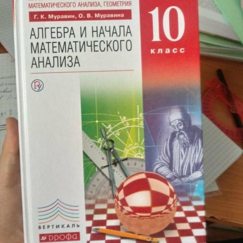 Решебник По Алгебре За 11 Класс По Муравину