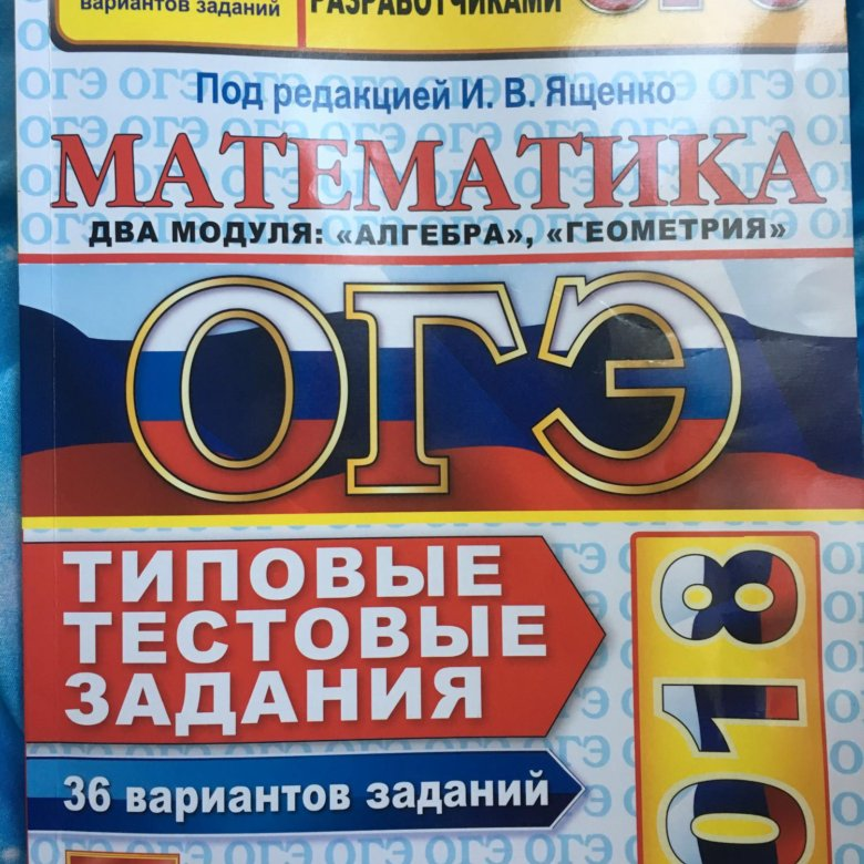Гдз Для Огэ По Математике 2019 Ященко 36 Вариантов