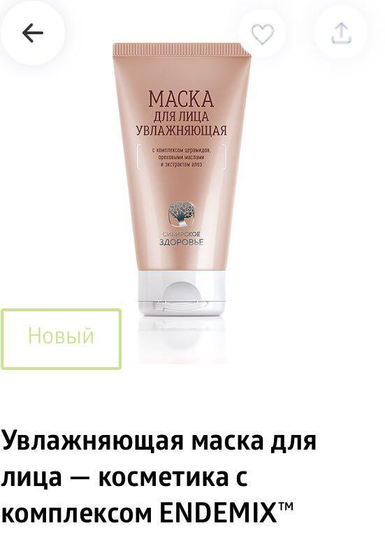 Остатки маски снимите мягким тампоном или оставьте на коже для более интенсивного воздействия.