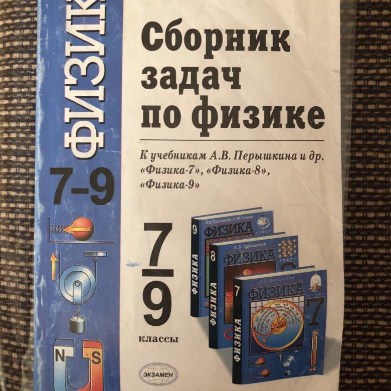а.в.перышкина класс сборники к задач учебникам по 7 гдз физике
