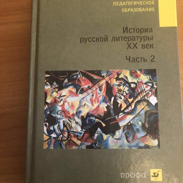 литература века гдз 20 русская