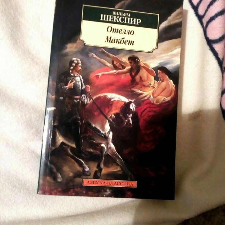 macbeth and othello In macbeths quest for power, he gains a flaw that ends in a deteriorated relationship with lady macbeth, and his eventual defeat shakespeares tragedy othello, written in 1604.
