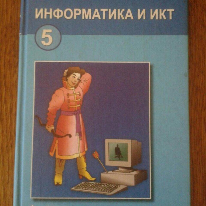 Информатика и информационные технологии 10-11 класс решебник