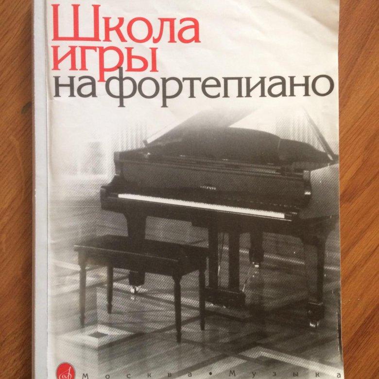 Фото книги школа игры на фортепиано