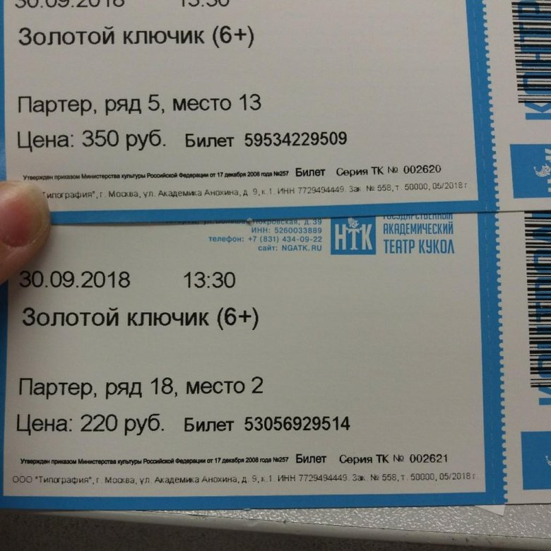 билеты на кукольный театр цены на билеты