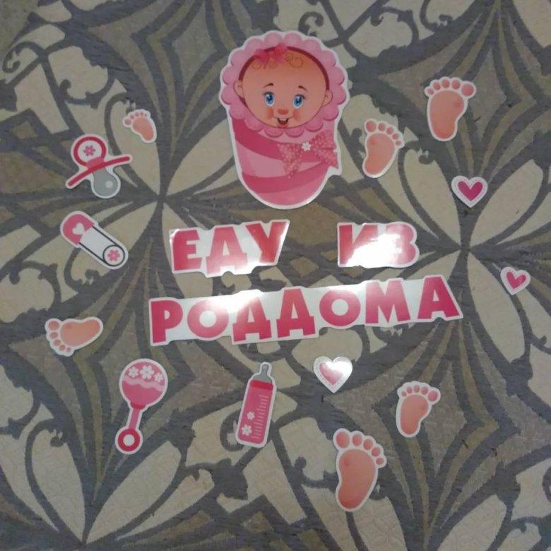 Картинки с выпиской с роддома с доченькой, поздравлением ане мем