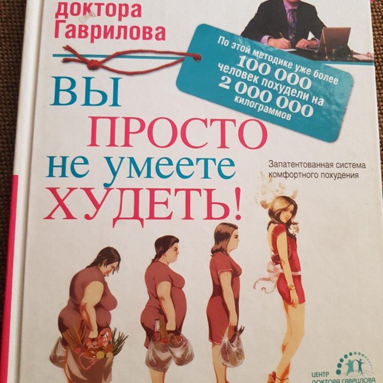 Методика Похудения Доктора Гаврилова Цена. Диета Гаврилова — это эффективный метод похудеть