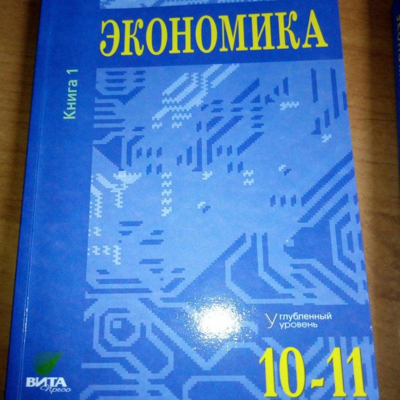 Гдз Экономика 10-11 Класс Михеева