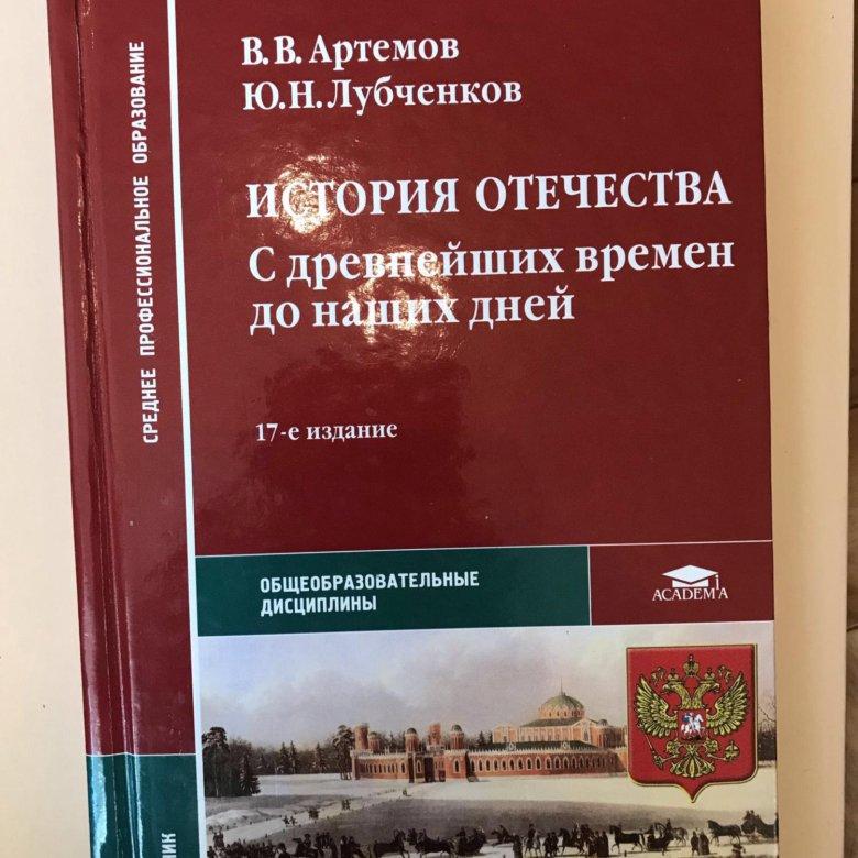Артемов В Лубченков Ю История Решебник