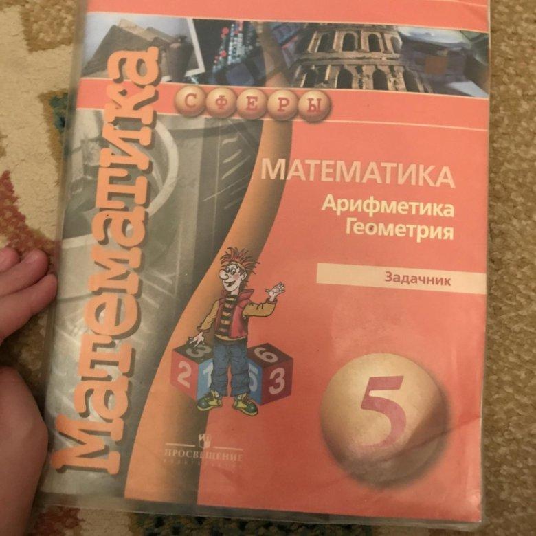 задачник по математики 7 класс