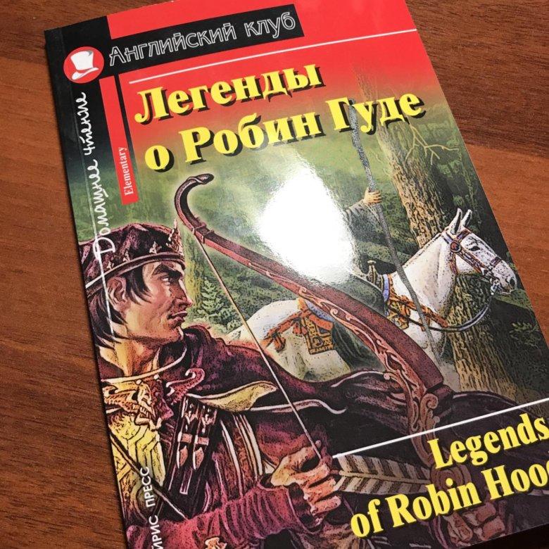 гдз легенды о робин гуде