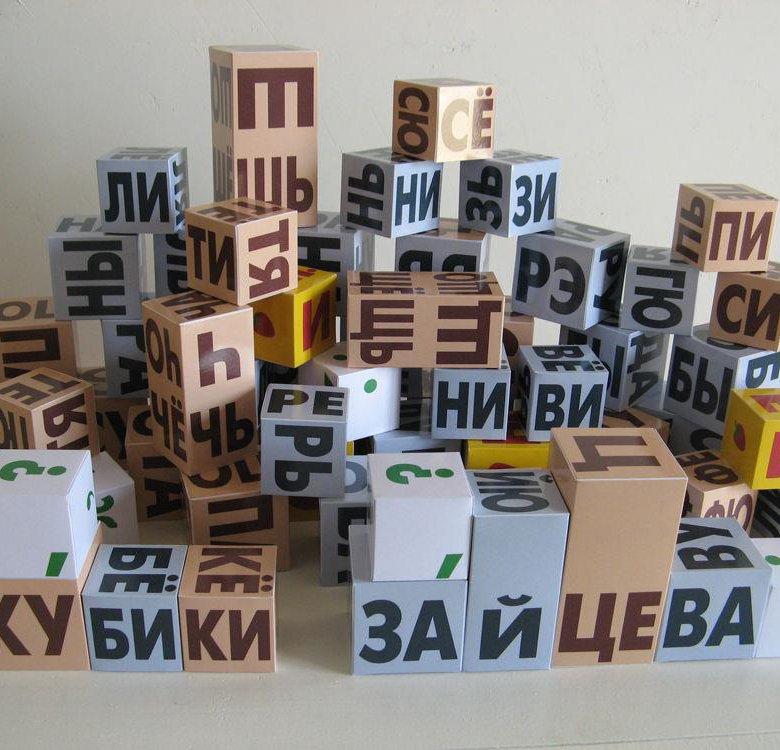 Картинки кубики зайцева, поздравления
