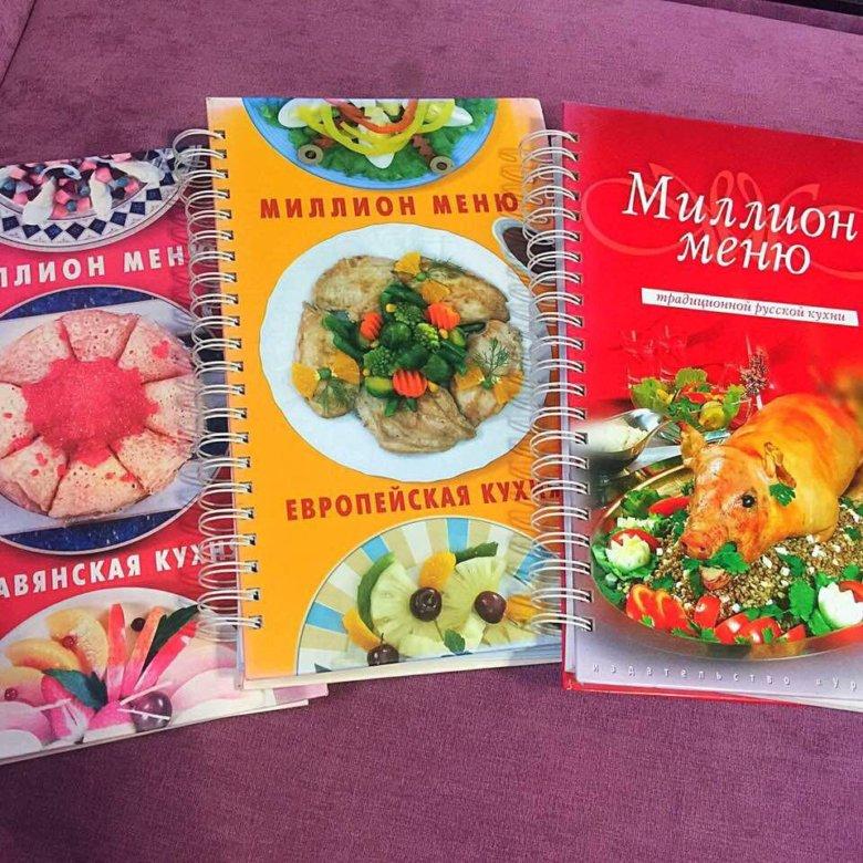 учебник по кулинарии в картинках звезды энергетически сильный