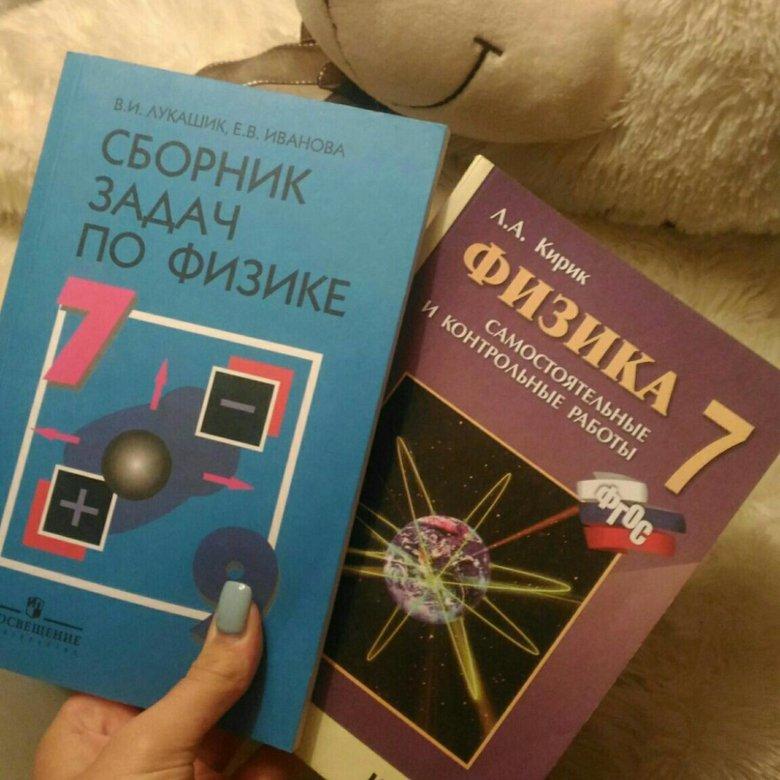 Легкие задачники по физике