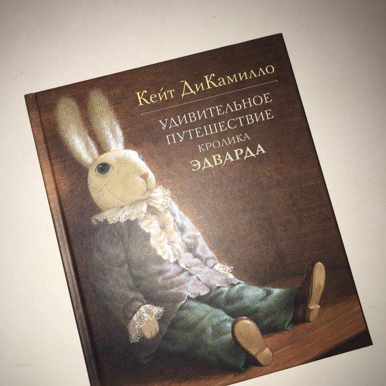 Путешествие кролика эдварда картинки