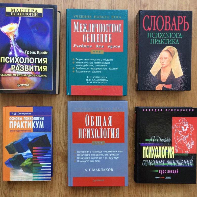 Качественные книги по психологии способ