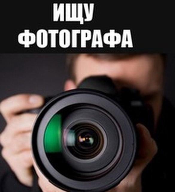где давать объявления фотографу нового