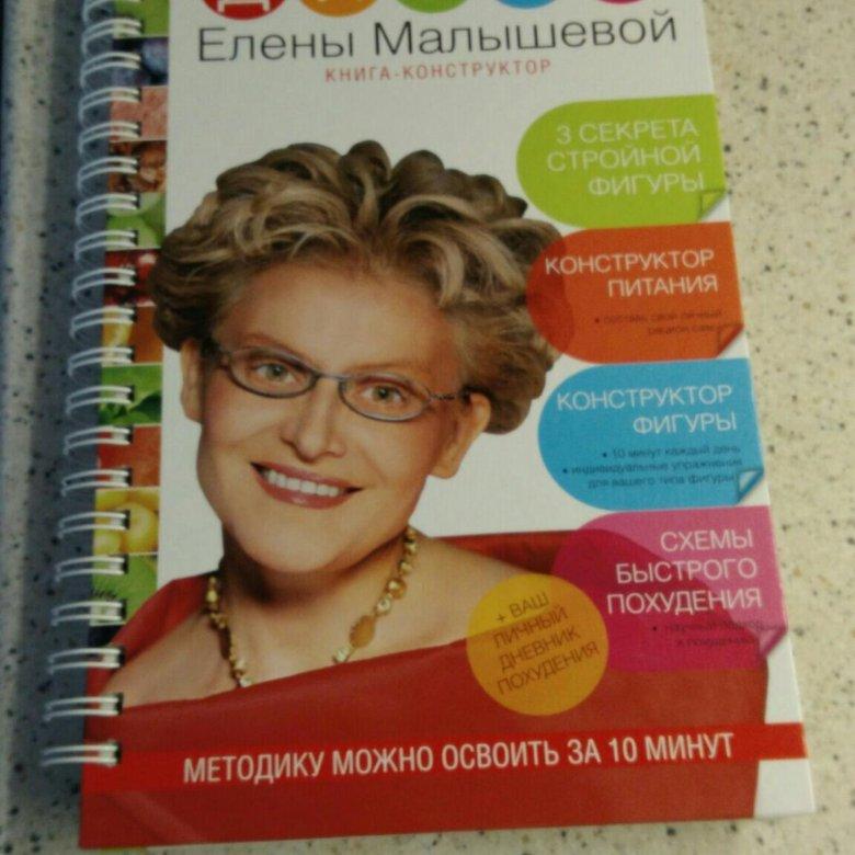 Метод Малышевой По Похудению.