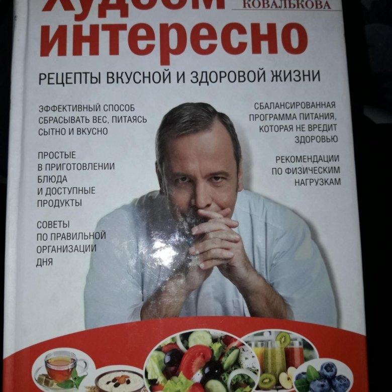 2 Этап Похудения По Ковалькову.