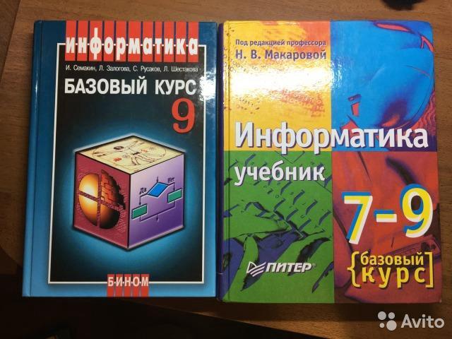 Информатика макарова решебник 10