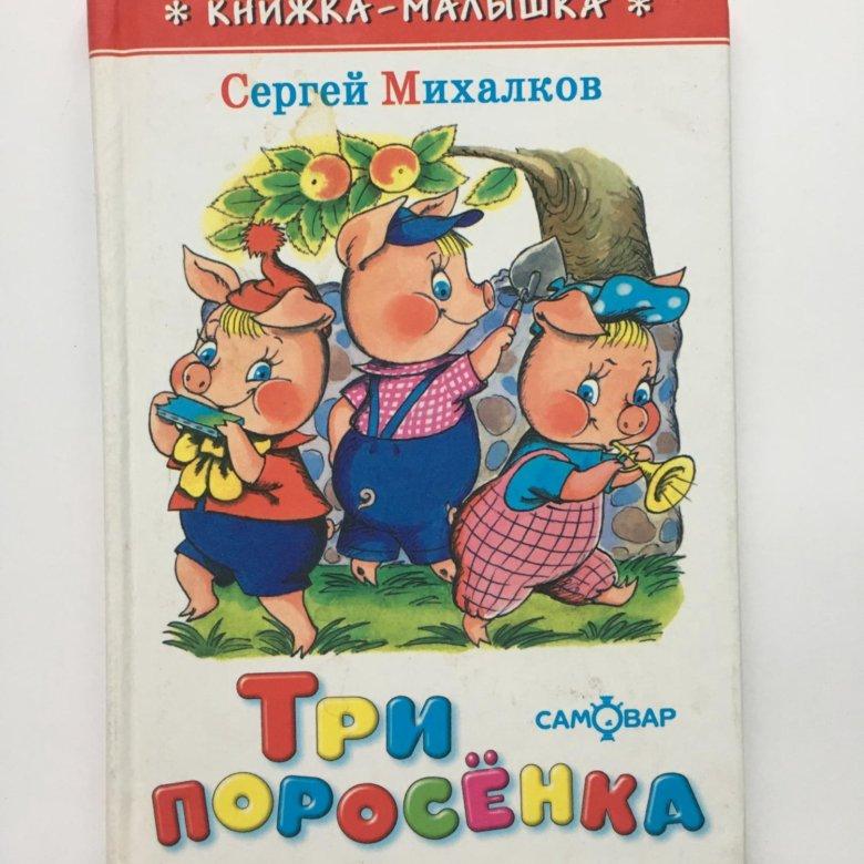 Картинки сказок сергея михалкова